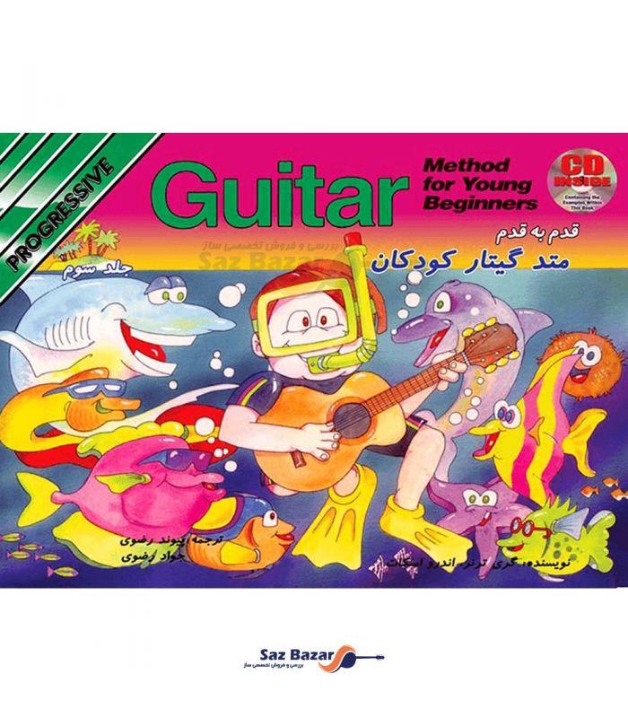 کتاب متد گیتار کودکان جلد سوم اثر گری ترنر