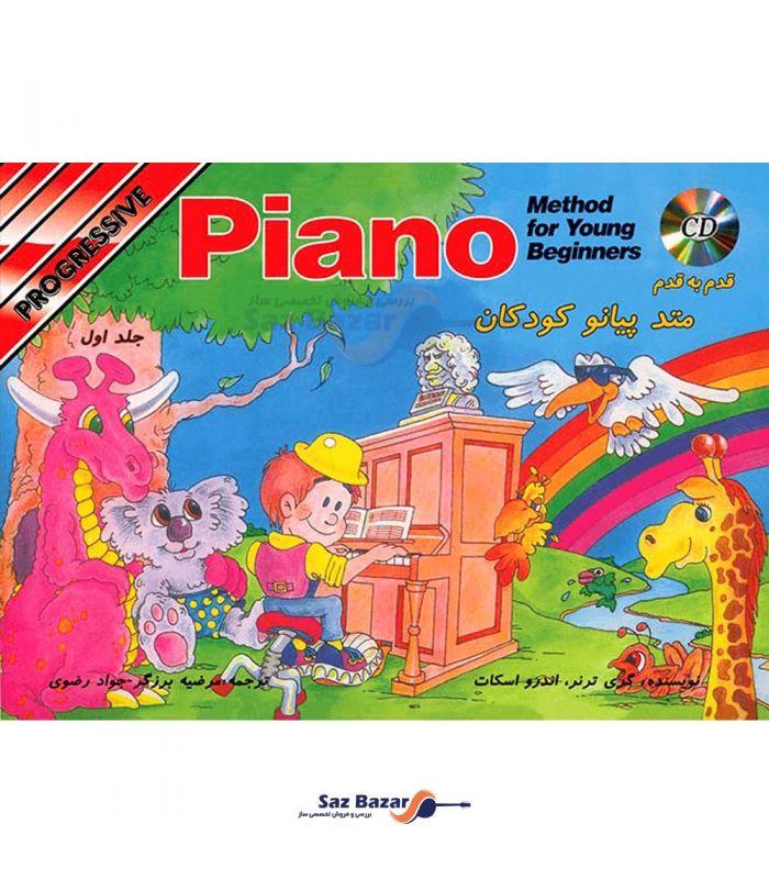 کتاب متد پیانو کودکان جلد اول اثر گری ترنر