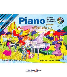کتاب متد پیانو کودکان جلد دوم اثر گری ترنر