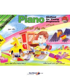 کتاب متد پیانو کودکان جلد سوم اثر گری ترنر