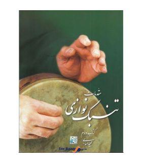 کتاب مقدمات تنبک نوازی اثر مجید حسابی جلد دوم