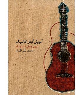 کتاب آموزش گیتار کلاسیک (دورهی متوسطه تا پیشرفته) اثر لیلی افشار