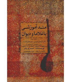 کتاب متد آموزشی باغلاما و دیوان جلد سوم
