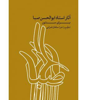 کتاب آثار استاد ابوالحسن صبا برای سنتور