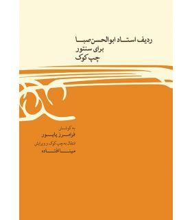 کتاب ردیف استاد ابوالحسن صبا برای سنتور چپ کوک