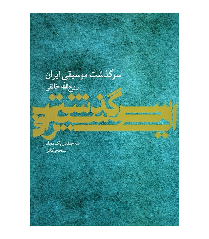 Image result for کتاب سرگذشت موسیقی ایران(جلد اول)