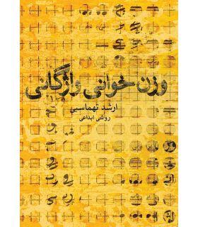 کتاب وزن خوانی واژگانی