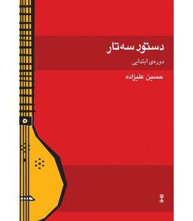کتاب دستور سه تار دوره ی ابتدایی اثر حسین علیزاده