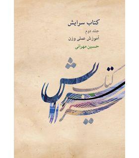 کتاب سرایش جلد دوم اثر حسین مهرانی