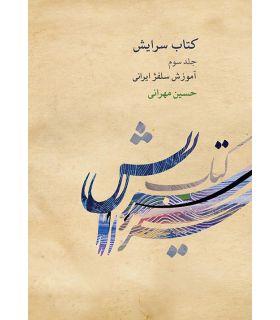 کتاب سرایش جلد سوم اثر حسین مهرانی