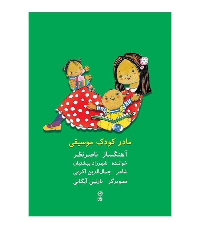 کتاب مادر کودک موسیقی اثر ناصر نظر