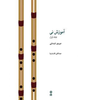 کتاب آموزش نی اثر عبدالنقی افشارنیا جلد اول
