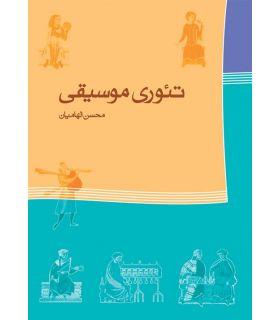 کتاب تئوری موسیقی اثر محسن الهامیان