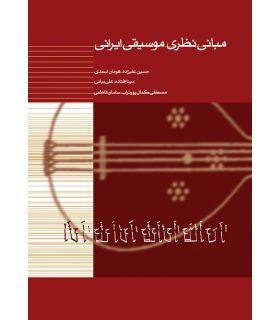کتاب مبانی نظری موسیقی ایرانی