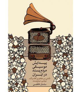 کتاب پیدایش موسیقی مردم پسند در ایران