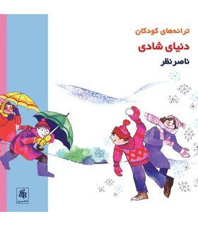 سی دی دنیای شادی اثر ناصر نظر