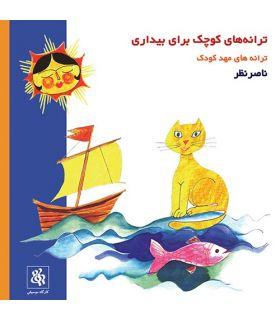 سی دی ترانه های کوچک برای بیداری اثر ناصر نظر