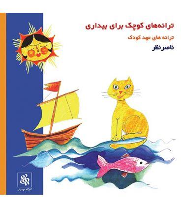 سی دی  ترانههای کوچک برای بیداری اثر ناصر نظر
