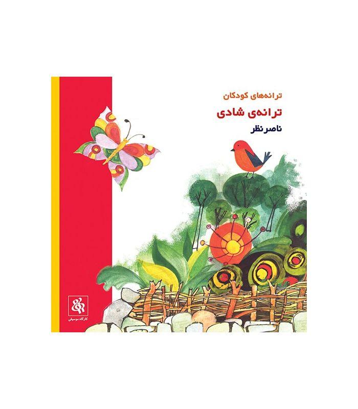 سی دی ترانه شادی اثر ناصر نظر