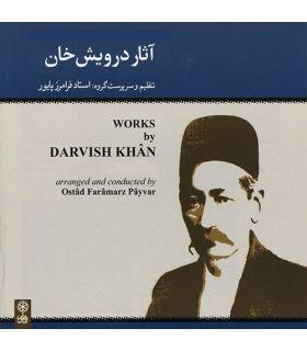 سی دی آثار درویش خان