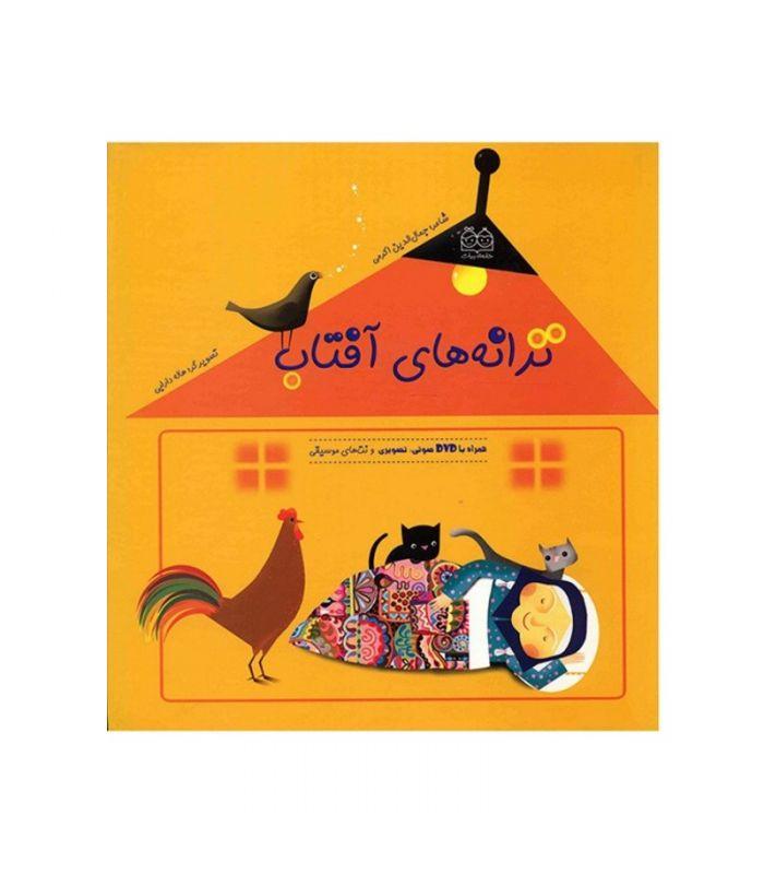 کتاب ترانه هاي آفتاب اثر جمال الدين اکرمي