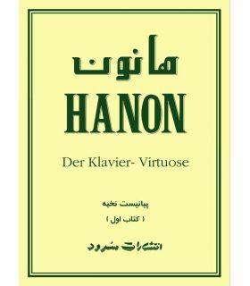 کتاب پيانيست نخبه اثر شارل لوئي هانون - جلد اول