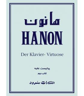 کتاب پيانيست نخبه اثر شارل لوئی هانون - جلد دوم