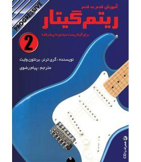 کتاب ریتم گیتار جلد دوم اثر گری ترنر و برنتون وایت