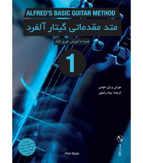 کتاب متد مقدماتی گیتار آلفرد جلد اول اثر مورتی و ران منوس