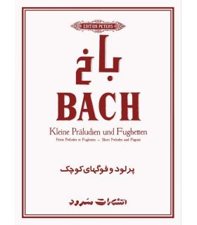 کتاب پرلود و فوگهای کوچک برای پیانو اثر باخ