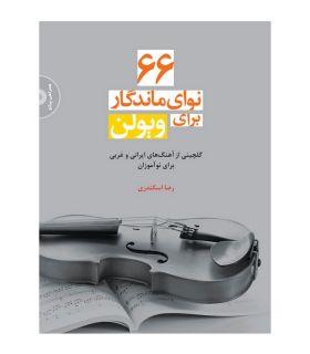 کتاب 66 نوای ماندگار برای ویولن اثر رضا اسکندری