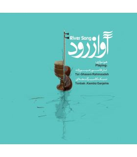 آلبوم آواز رود اثر کامبیز گنجه ای و قاسم رحیم زاده