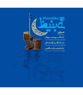آلبوم آی بنیظ اثر قاسم رحیم زاده و وحید اسدالهی