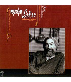 آلبوم دو نوازی اثر پرویز مشکاتیان
