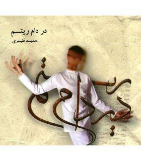 آلبوم در دام ریتم اثر حمید قنبری