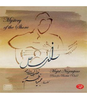 آلبوم راز ساحل اثر مجید ناظم پور