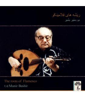 آلبوم ریشه های فلامینکو اثر منیر بشیر