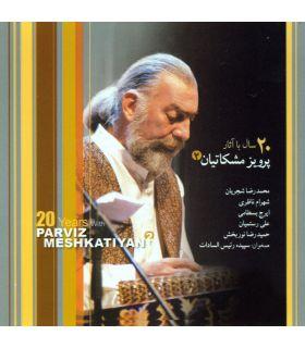 آلبوم 20 سال با آثار پرویز مشکاتیان 2