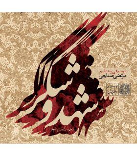 آلبوم شهد و شکر اثر مرتضی صنایعی