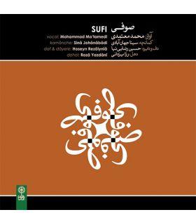آلبوم صوفی اثر محمد معتمدی