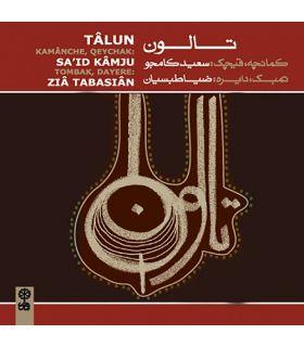 آلبوم تالون اثر سعید کامجو-ضیا طبسیان