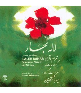 آلبوم لاله بهار اثر شهرام ناظری
