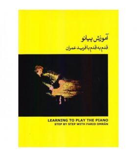 کتاب آموزش پیانو قدم به قدم با فرید عمران اثر فرید عمران جلد دوم