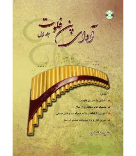 کتاب آوای پن فلوت جلد اول اثر علی معتمدی