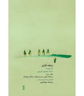 کتاب ردیف آوازی به روایت استاد محمود کریمی جلد سوم