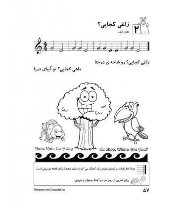 کتاب قاصدک ها اثر سعید یحیی زاده