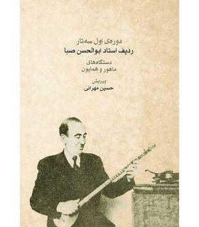 کتاب ردیف ابوالحسن صبا
