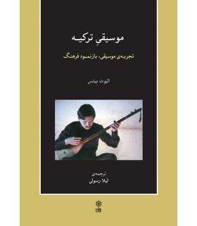 کتاب موسیقی ترکیه اثر الیوت بیتس