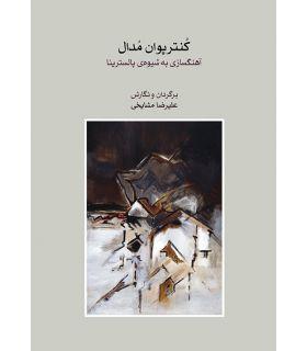 کتاب کنترپوان مدال اثر علیرضا مشایخی