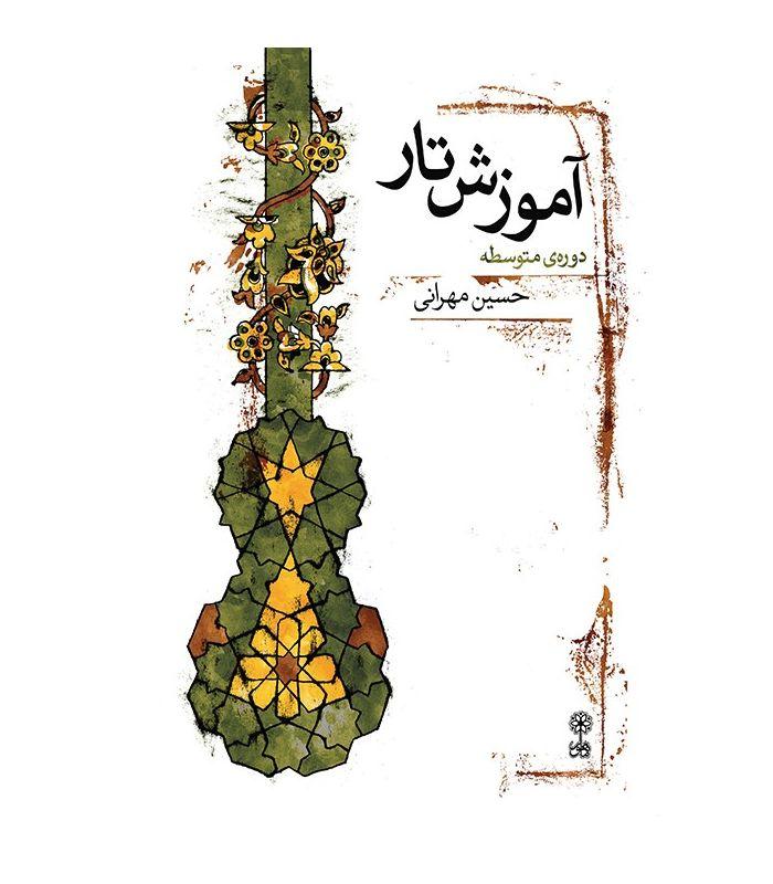 کتاب آموزش تار دوره ی متوسطه اثر حسین مهرانی